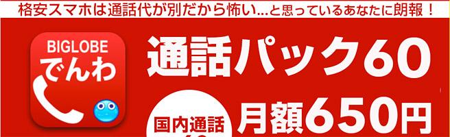 通話料割引サービス開始&キャッシュバックが最大10,000円の「BIGLOBE SIM」