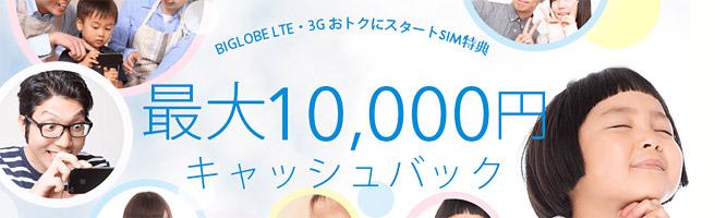 あと5日!格安SIMをとてもお得に始められるキャッシュバックキャンペーン
