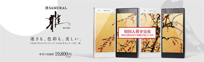 「AppStore」パケット料金無料のiPhone専用格安SIM