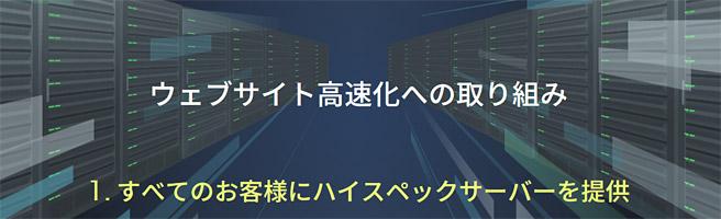 モジュール版PHP採用でロリポップがWordPressも管理画面も高速化