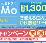 月に3GB使えて月額2,900円で電話かけ放題。格安SIMの新サービス
