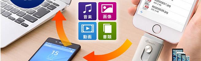 iPhoneやAndoidスマホ、パソコンで気軽にデータ共有できるUSBメモリ