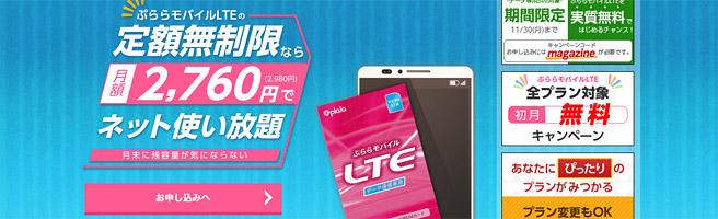 最大6,220円おトク!キャンペーンで実質無料の定額無制限使い放題プランの格安SIM