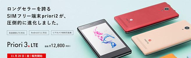 13,824円でLTE対応スマホが買える!「FREETEL Priori3 LTE」