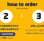 早速、月額0円で使える0SIM(ゼロシム)を申込み!手数料などの注意点は?