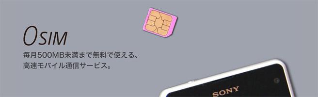 月額0円で始められるSo-netの格安SIM。それはまるで零式。。。