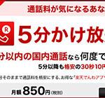 5分以内の通話は無料で月に3.1GB使えて月額2,450円!