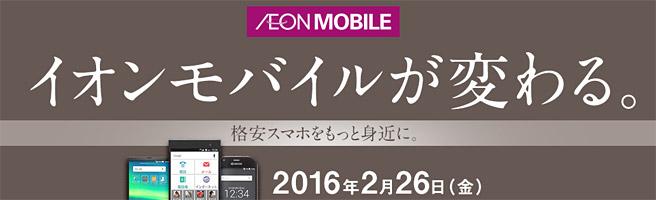 全国213店舗でサポートしてもらえる「イオンモバイル」の格安SIM