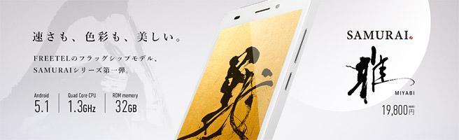 コスパの良い格安スマホ「FREETEL SAMURAI 雅」が期間限定17,180円(税込)!