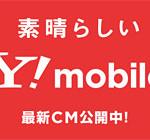 Y!mobileが攻勢開始!3年目以降はみんな月額2,980円(ニャンキュッパ)