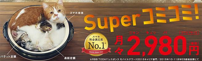 Y!mobileでiPhoneの取り扱いが開始?!端末代込みで月額3,980円~