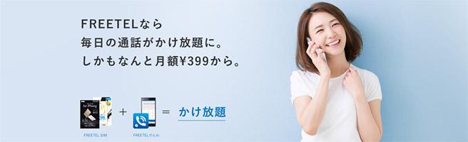 月399円からの通話定額やLINE等のデータ通信が無料の格安SIM「FREETEL」