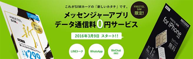 LINE等、データ通信料0円サービス開始