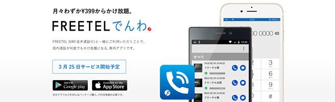 月399円からの通話定額サービス