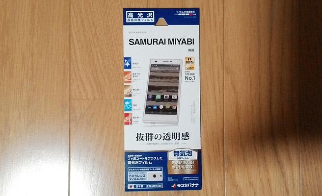 Samurai Miyabi専用 液晶保護フィルム