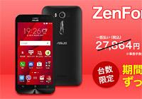 ZenFone 2 が13,932円