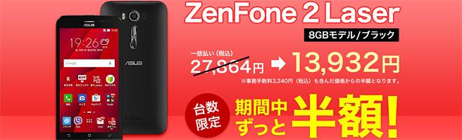 ZenFone  2 Laserが13,932円