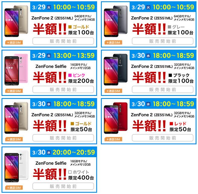 「ZenFone 」シリーズの半額タイムセール
