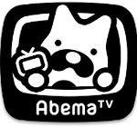 インターネットで無料で気軽に観れるインターネットテレビ局「Abema(アベマ) TV」