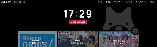 インターネットで無料で気軽に観れるインターネットテレビ局「Abema TV」