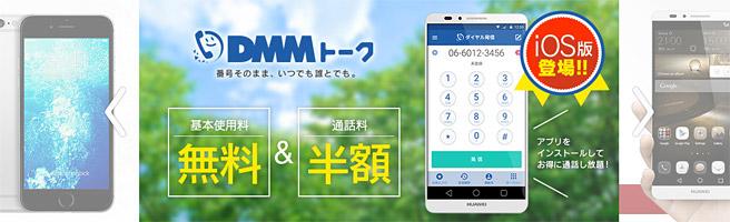 【2016年4月】DMM mobileが月額料金を値下げ。1GB月480円~