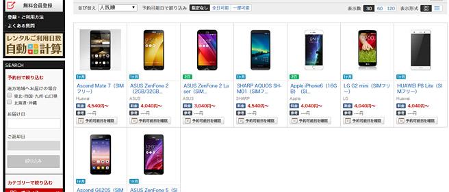 Androidスマホの他、iPhoneもレンタル
