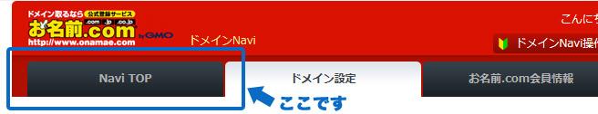 お名前.com「Navi TOP」ボタン