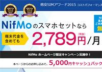 NifMoで5,000円キャッシュバック!SAMURAI KIWAMIが実質35,416円