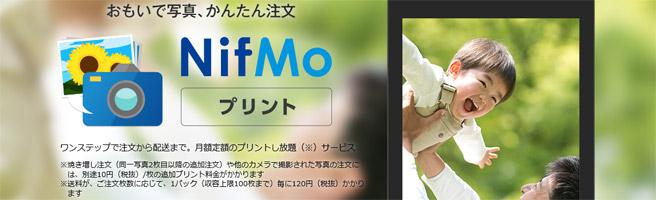 月額380円で写真のプリントし放題「NifMo プリント」