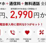 スマホも通信費も無料通話も。全部コミで2,990円(ニクキュー)のFREETELの新プランはお得か