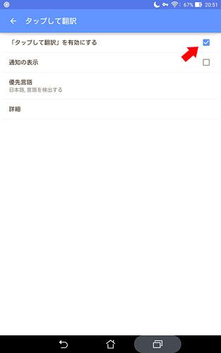 「Google 翻訳」の設定を変更