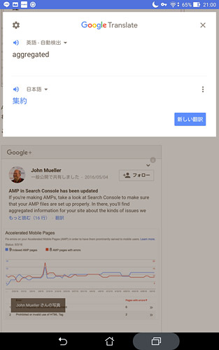 翻訳された単語がポップアップで表示されます