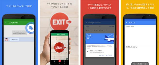 英単語を簡単に翻訳。「Google翻訳」の「タップして翻訳」がかなり便利!