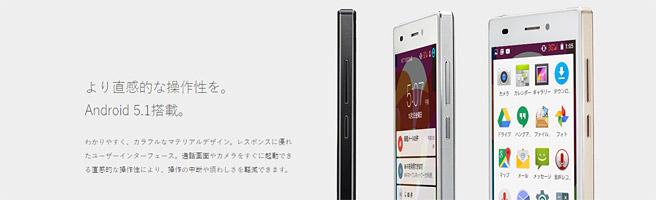 タスクマネージャーでアプリをロック!FREETEL SAMURAI MIYABI雅のアップデート(20160510)