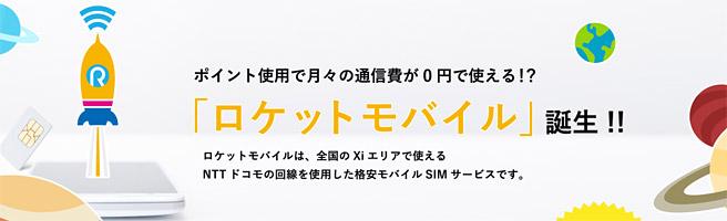 貯めたポイントの支払いで月額無料も可能!格安SIMの新サービス「ロケットモバイル」