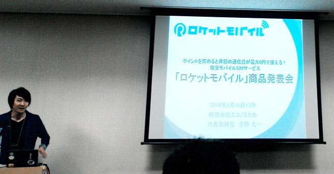 ロケットモバイル商品発表会