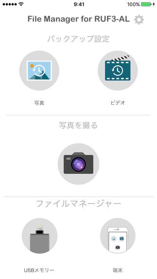iPhone用のアプリの画面