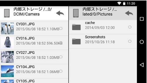 Android用のアプリの画面