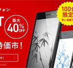 FREETEL SAMURAI 雅が13,800円!100台限定でアウトレットセール開催中