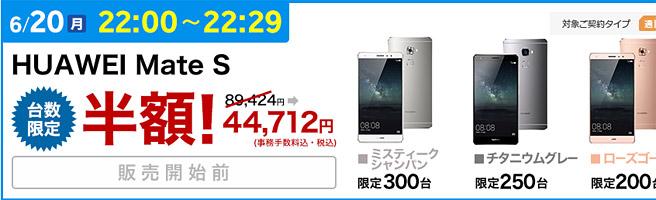 HUAWEIの8万円高級スマホ「HUAWEI Mate S」を4万円台で買うチャンス!