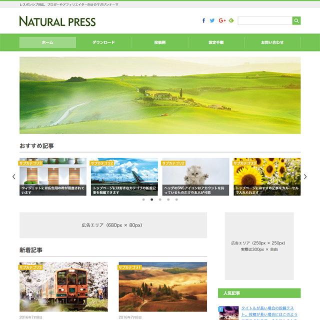 ブログやアフィリエイターに最適なマガジンテーマ「NATURAL PRESS」