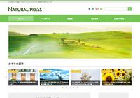 ブログやアフィリエイターに最適なWordPressのマガジンテーマ「NATURAL PRESS」