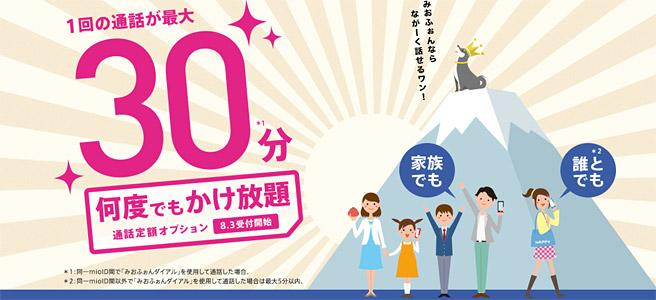 月830円で30分以内の家族間通話が無料!格安SIM「IIJmio」の通話定額