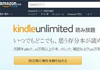 30日間のお試し期間でもたくさん読める!雑誌だけでなく本も読み放題の「Kindle Unlimited」レビュー
