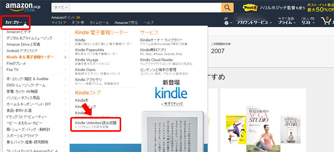 Kindle unlimitedの表示方法