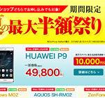 スマホ買うなら今がチャンス!ZenFone 2 4GBモデル(ZE551ML)が24,732円