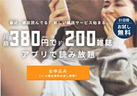 31日間は無料でお試し。月額410円で約200の雑誌が読み放題の「楽天マガジン」レビュー