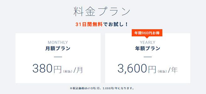 1年先払いなら月額324円(税込)