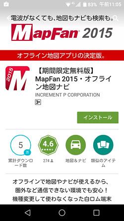 「【期間限定無料版】 MapFan2015」の再インストール