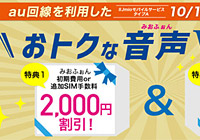 【2016年9月】格安SIM秋のお得な最新キャンペーン まとめ